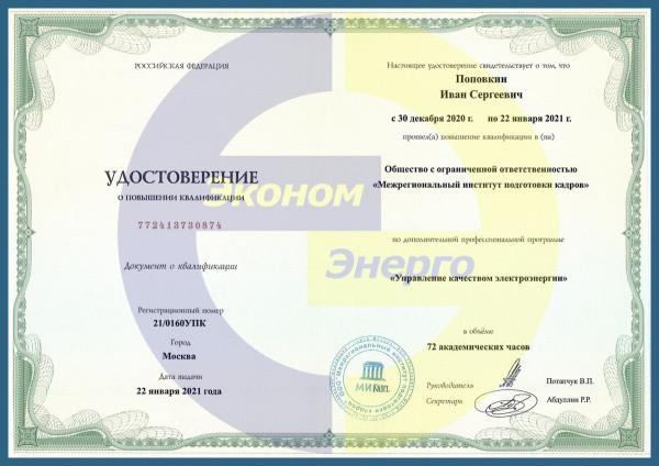 Удостоверение о повышении квалификации Поповкина Ивана 2