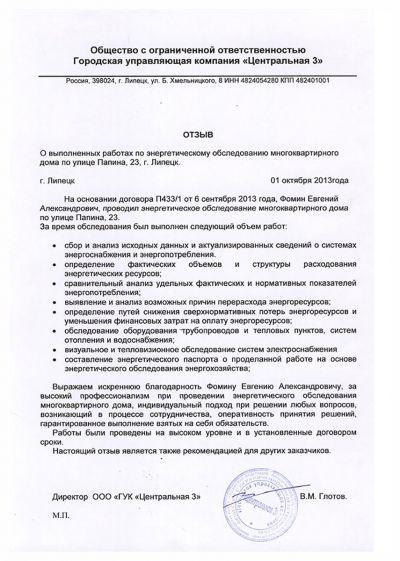 """ООО """"ГУК """"Центральная"""""""