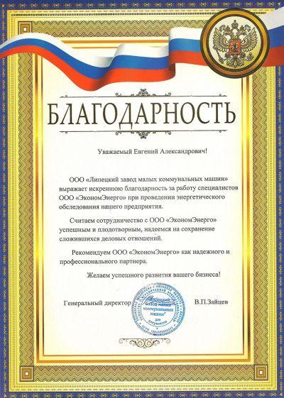 """ООО """"Липецкий завод малых коммунальных машин"""""""