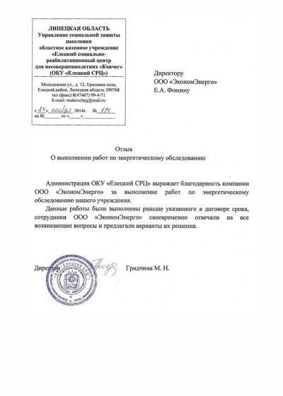 """ОКУ """"Елецкий СРЦ"""""""