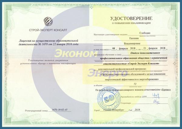 Удостоверение о повышении квалификации Слободян Евгении