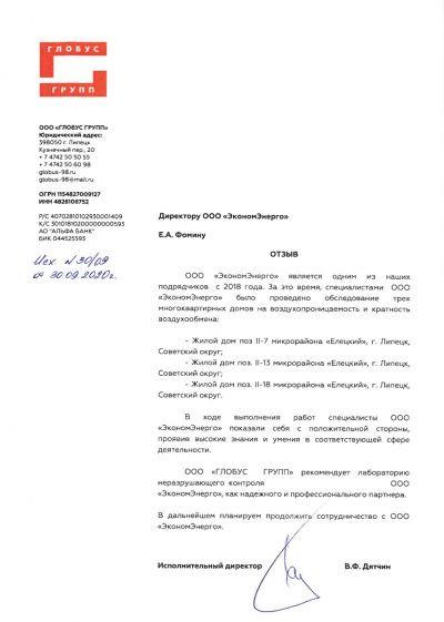 ООО «ГЛОБУС ГРУПП»