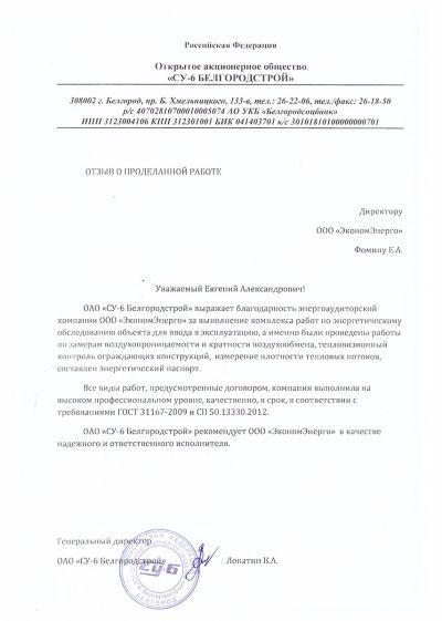 "ОАО ""СУ-6 БЕЛГОРОДСТРОЙ"""