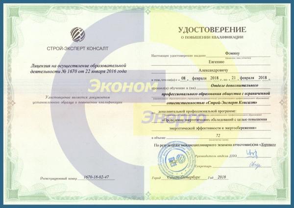 Удостоверение о повышении квалификации Фомина Евгения