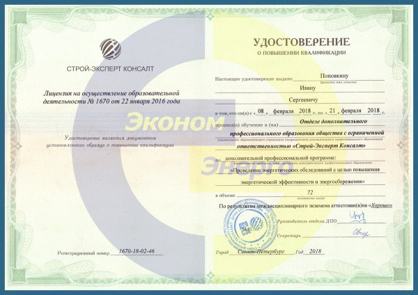 Удостоверение о повышении квалификации Поповкина Ивана