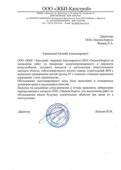 ООО «ЖБИ – Капстрой»
