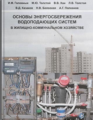 Основы энергосбережения водоподающих систем в жилищно-коммунальном хозяйстве
