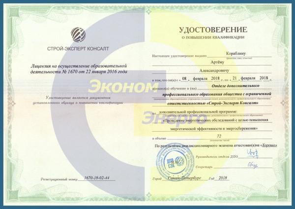 Удостоверение о повышении квалификации Кораблина Артема