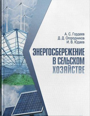 Энергосбережение в сельском хозяйстве