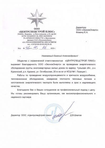 """ООО """"ЦЕНТРСПЕЦСТРОЙ ПЛЮС"""""""