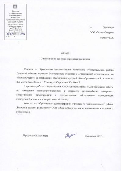 Комитет по образованию администрации Усманского муниципального района Липецкой области