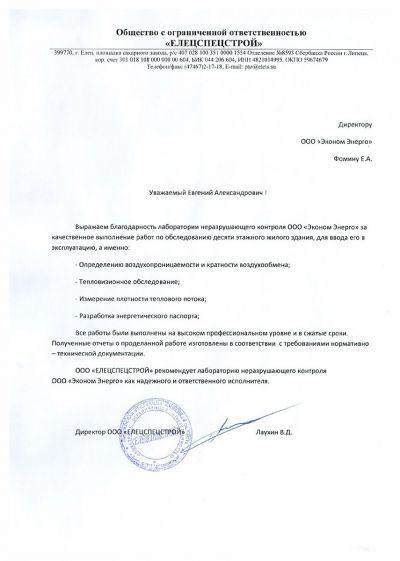 "ООО ""ЕЛЕЦСПЕЦСТРОЙ"""