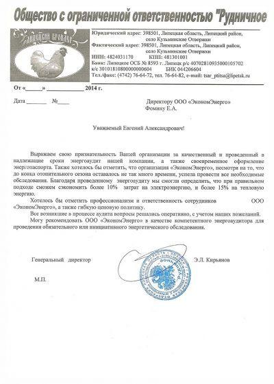 "ООО ""Рудничное"""