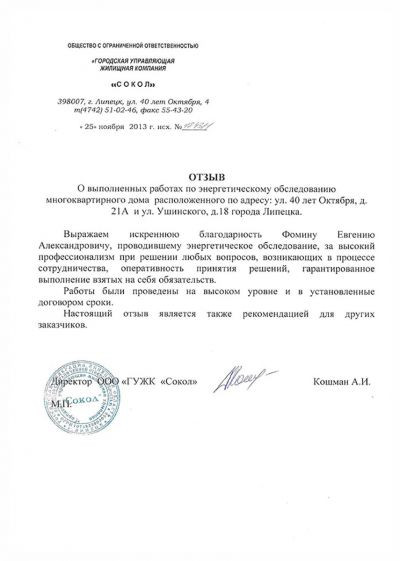"ООО ""ГУЖК ""Сокол"""