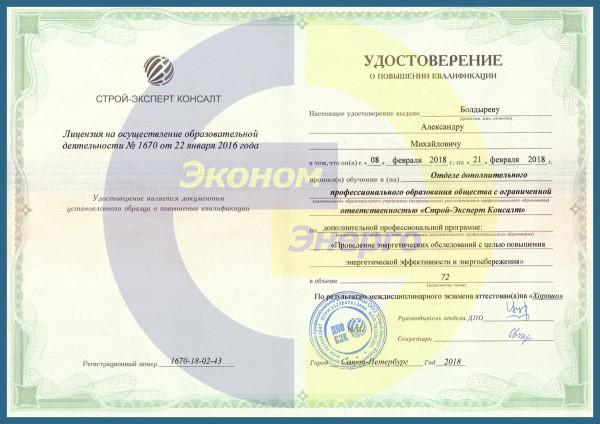 Удостоверение о повышении квалификации Болдырева Александра