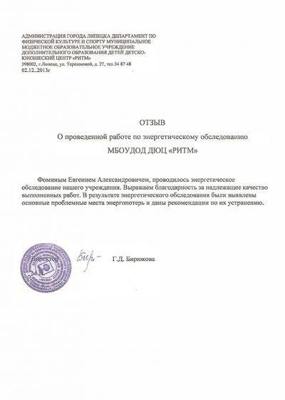 "МБОУДОД ДЮЦ ""РИТМ"""