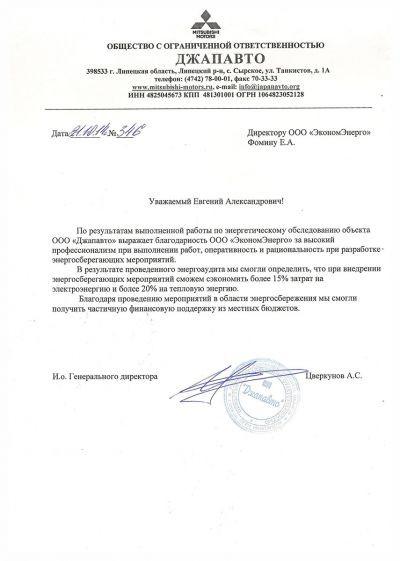 """ООО """"ДЖАПАВТО"""""""