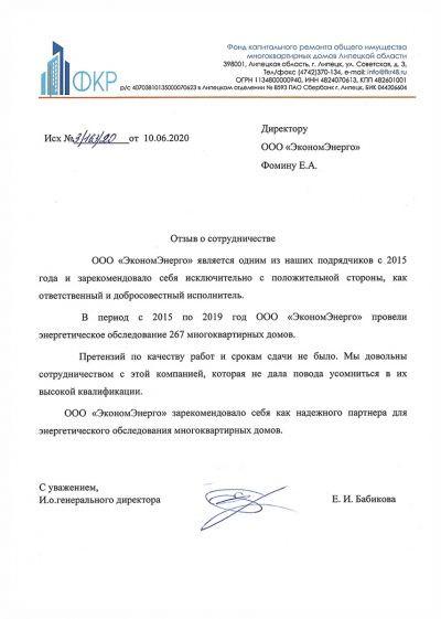 ФКР общего имущества многоквартирных домов  Липецкой области